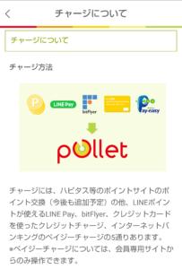 Pollet(ポレット)チャージ方法