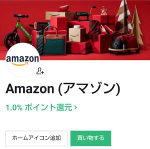 Amazon LINE