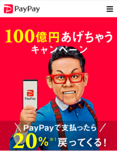 PayPay100億円あげちゃうキャンペーン
