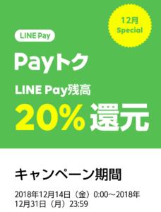 LINEPay Payトクキャンペーン