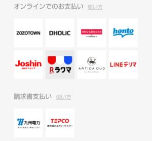 LINEPay Payトクキャンペーン 対象店舗オンライン