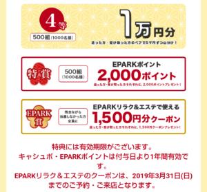 EPARKのお正月キャンペーン