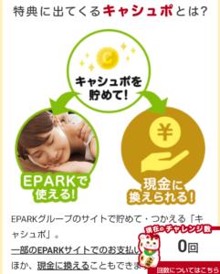 EPARKのお正月キャンペーン 当選品 特典 キャシュポ