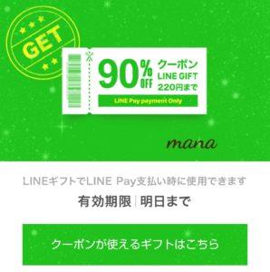 LINEGIFT LINEPay決済限定 90%オフクーポン