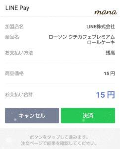 LINEGIFT LINEPay決済限定 90%オフクーポンの使い方