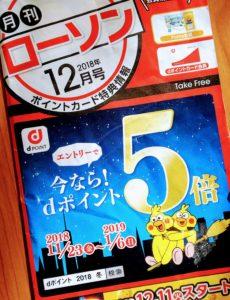 dポイント 魔法のスーパーチャンス! 月刊ローソン