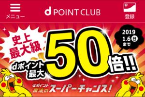 dポイント 魔法のスーパーチャンス!