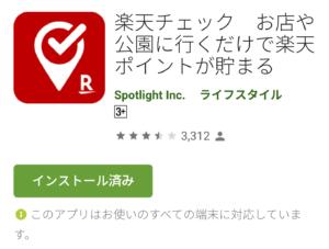楽天チェック アプリのインストール