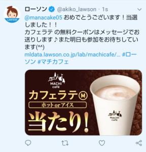 Twitter懸賞 当選