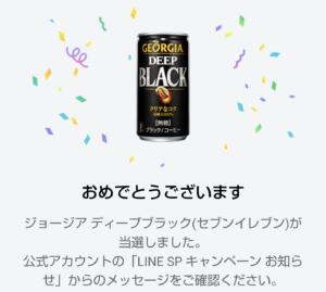 LINE懸賞 当選