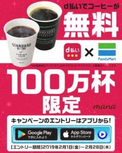 d払い コーヒー無料キャンペーン
