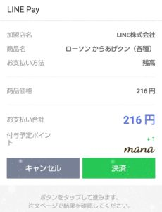 LINEギフト 実質半額キャンペーン