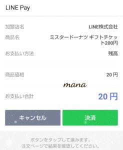 LINEギフト バレンタインくじ