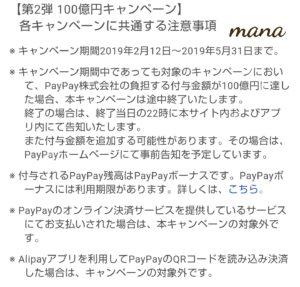 PayPay 第2弾100億円キャンペーン