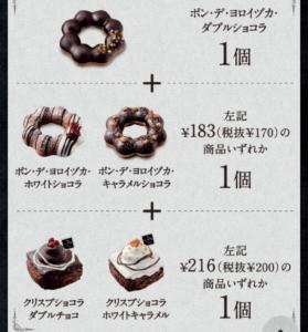 鎧塚シェフのミスタードーナツ