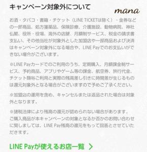 LINEPay Payトク キャンペーン対象外