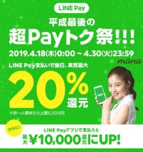 LINEPay Payトク 超Payトク祭!!!