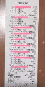 LINEPay Payトク×クーポンでマツキヨでお得に購入