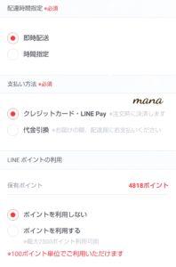 LINEPay LINEデリマ500円オフクーポン