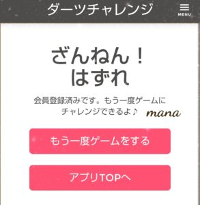 マツモトキヨシのアプリ クーポン