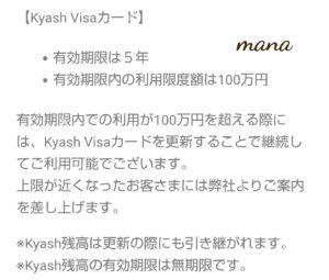 Kyashリアルカードの利用限度について