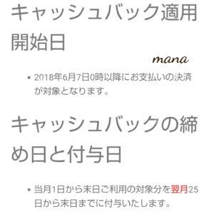 Kyashリアルカード キャッシュバックについて(キャッシュバック適用開始日)