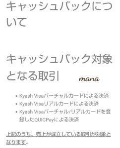 Kyashリアルカード キャッシュバックについて(キャッシュバック対象となる取引)