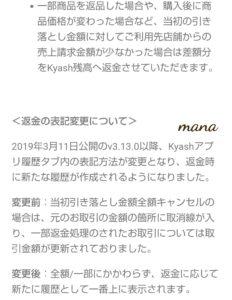 Kyashリアルカード決済キャンセル・返金の留意事項
