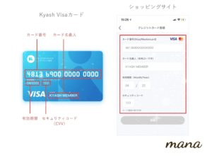 Kyashリアルカードオンラインでの利用方法