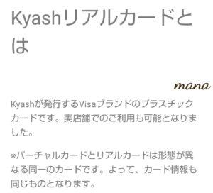 Kyashリアルカードとは