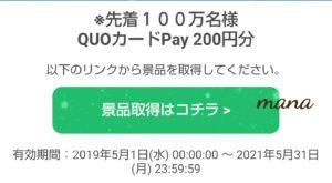 ローソンアプリ QUOカードペイ