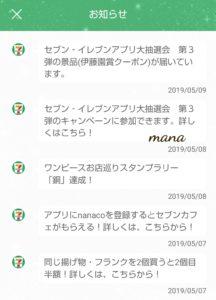 セブンイレブン アプリ 大抽選会