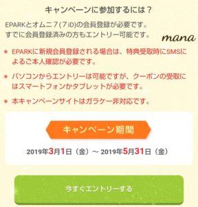 EPARK×オムニ7キャンペーン
