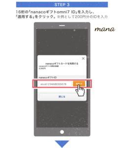 nanacoギフトomniの使い方