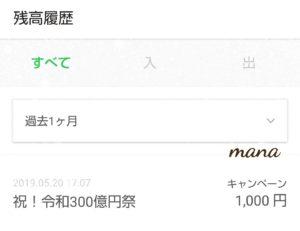 LINEPay 全員にあげちゃう3000億円祭