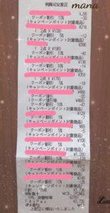 PayPay ワクワクペイペイ マツキヨ