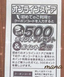 マツモトキヨシ レシート