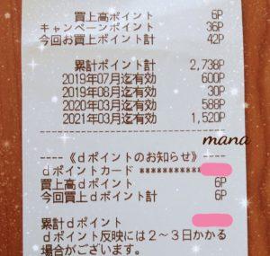 マツキヨ レシート