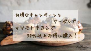 払い マツキヨ d