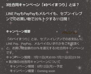 セブンイレブン 史上初3社合同キャンペーン LINEPay