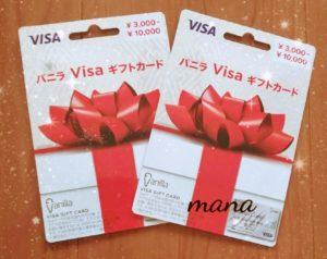 バニラ VISAギフトカード