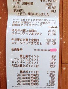 d払い マツキヨ
