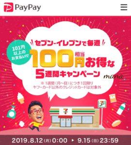 3社合同キャンペーン PayPay