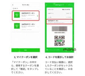 3社合同キャンペーン LINEPay