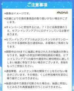 セブンイレブンアプリ 夏休み大抽選会