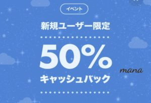 タイムバンク 新規ユーザー限定50%キャッシュバック