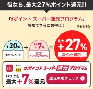 d払い 20%dポイント還元キャンペーン