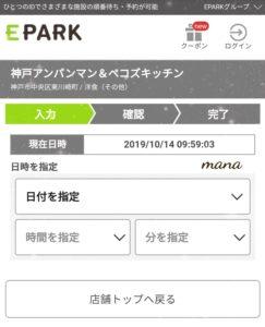 EPARKアンパンマン&ペコズキッチン予約
