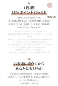 タイムバンク1億円ポイントバック祭
