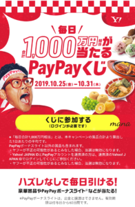 毎日合計1000万円相当が当たるPayPayくじ